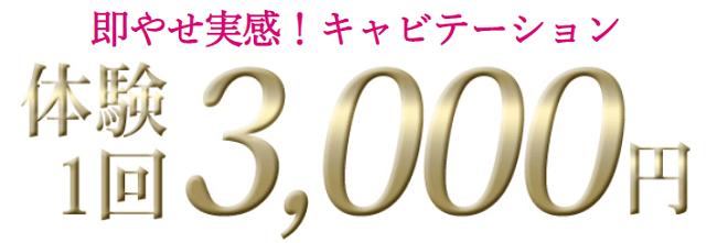 お得なキャンペーンただいまヴィトゥレでは、キャビテーションが1回3,000円で体験できるキャンペーンを実施中です。