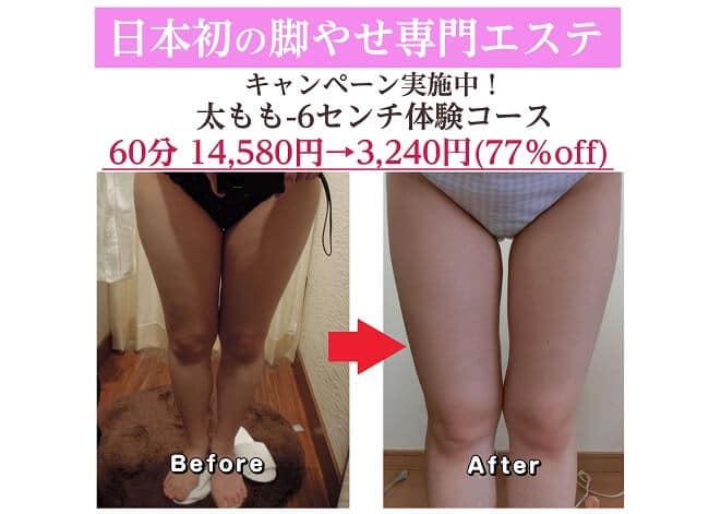 日本初の脚やせ専門エステ