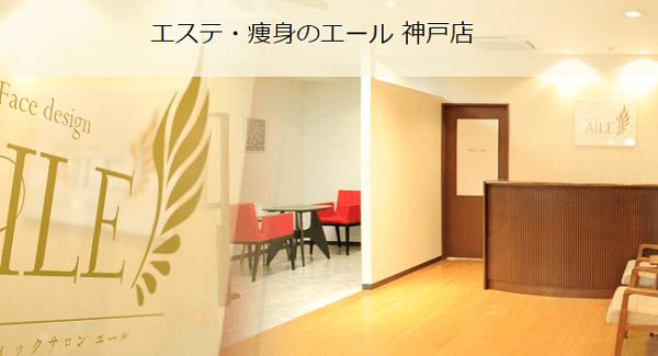 エステティックエール神戸店