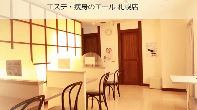 エステティックサロンエール(Aile)札幌店受付窓口