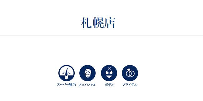 エステティックtbc札幌店ホームページ