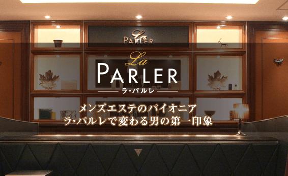 メンズエステラ・パルレ京都店
