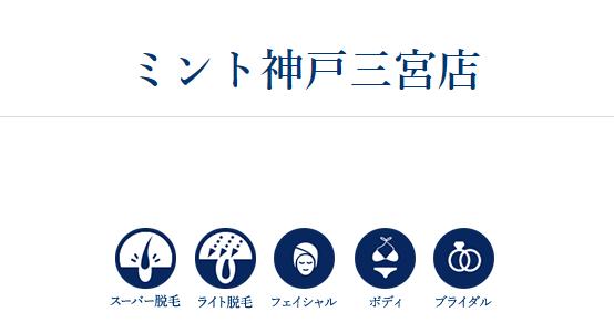 エステティックtbcミント神戸三宮店