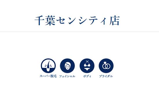 エステティックtbc千葉センシティ店