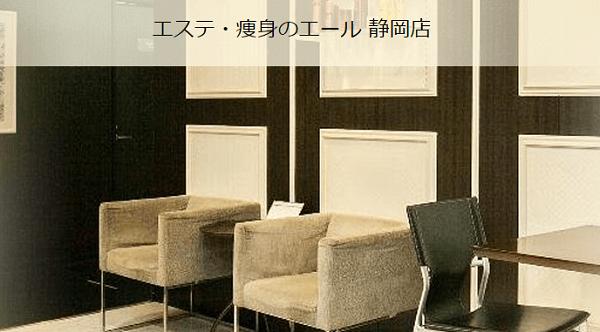 エステティックエール静岡店