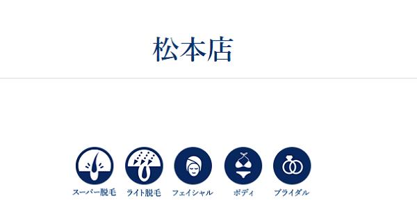 エステティックtbc松本店