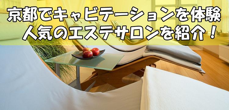 京都でキャビテーションを体験できるおすすめエステサロン