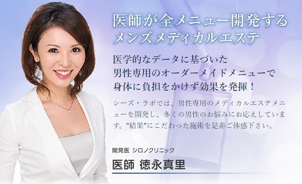 メンズシーズラボ京都店
