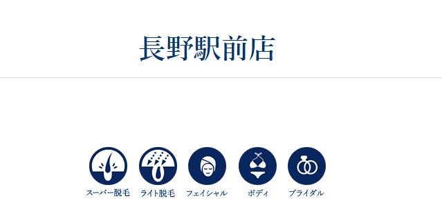 エステティックtbc長野駅前店