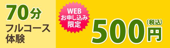 web申し込み限定70分体験500円