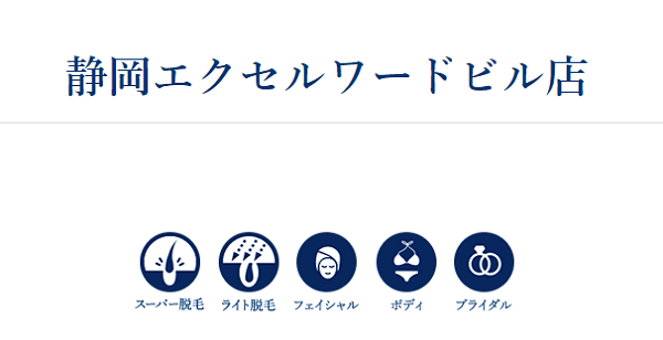 エステティックtbc静岡エクセルワールド店