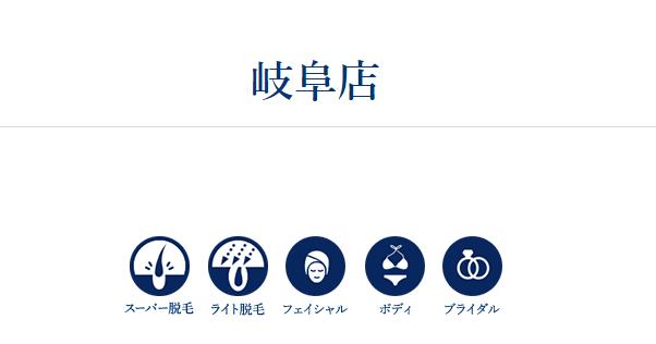 エステティックtbc岐阜