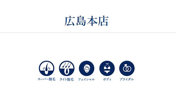 エステティックtbc広島本店