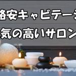 広島の痩身エステサロン一覧