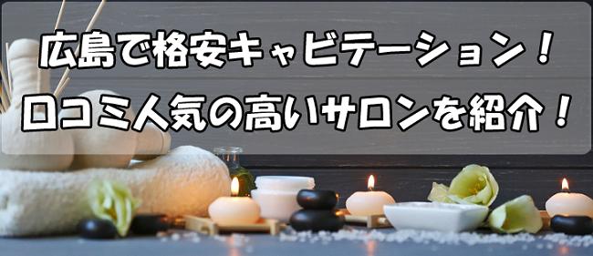 広島で格安キャビテーション口コミ人気の高いエステサロン