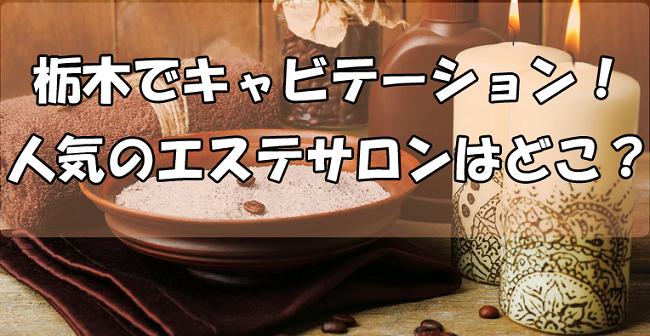栃木県でキャビテーション!人気の高いエステサロンはどこ?