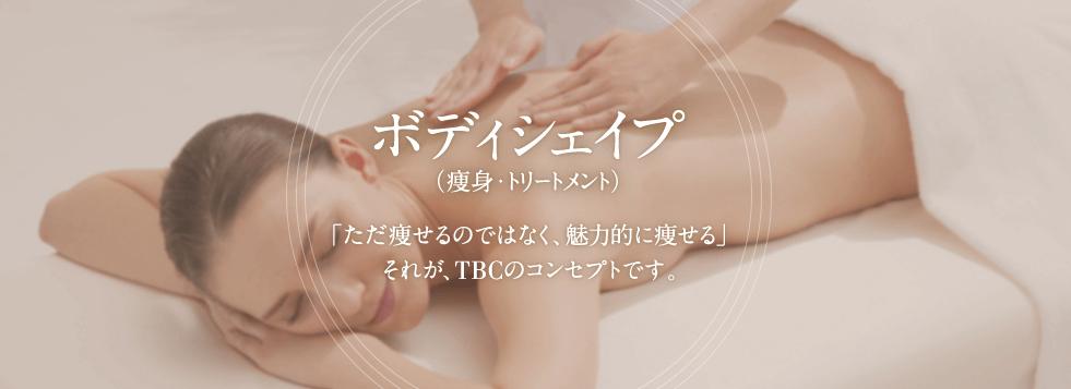 奈良県のエステティックサロンtbcの痩身コース
