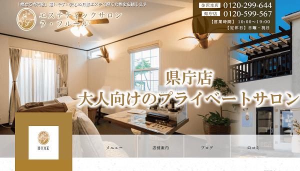 石川県のプライベートサロンラ・フルール