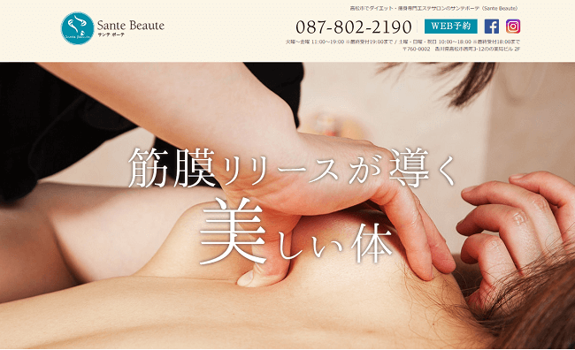 ダイエット・痩身専門エステサロン Sante Beaute(サンテボーテ)