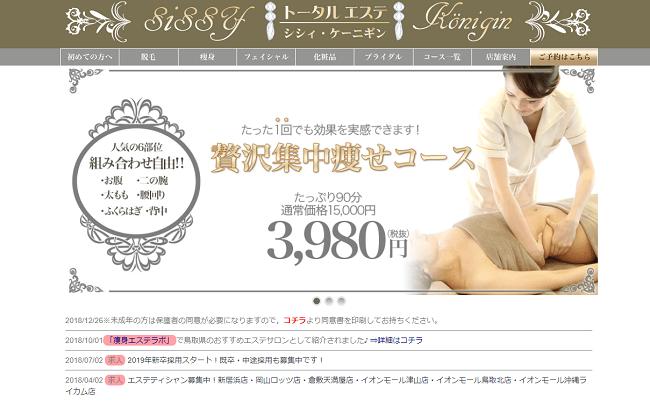 Sissy Konigin(シシィケーニギン) ゆめタウン三豊店